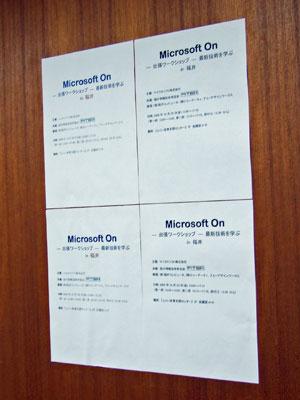 microsoftonfitea1.jpg