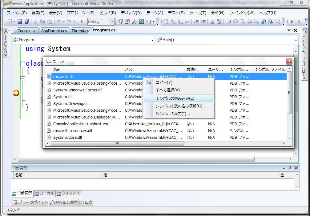 Source Code Outliner PowerToy for Visual Studio 2008