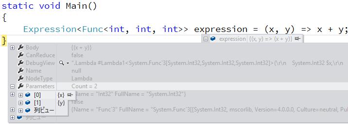 デバッガーで expression の中を覗いてみる - Parameters