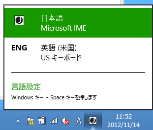 「Windows キー + スペース キー」で出るメニュー