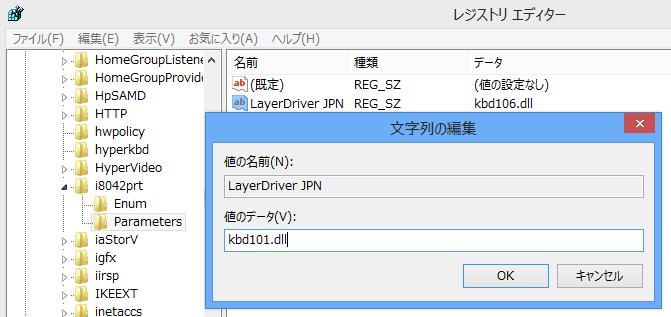 「LayerDriver JPN」の値のデータを「kbd101.dll」に変更