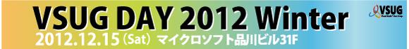 VSUG DAY 2012 Winter 2012.12.15(Sat) マイクロソフト品川ビル31F