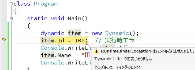 DynamicObjectを使った例 1 - 実行時エラー
