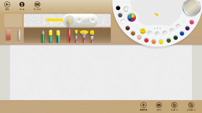 Fresh Paint - パレットやアプリバーを出したところ