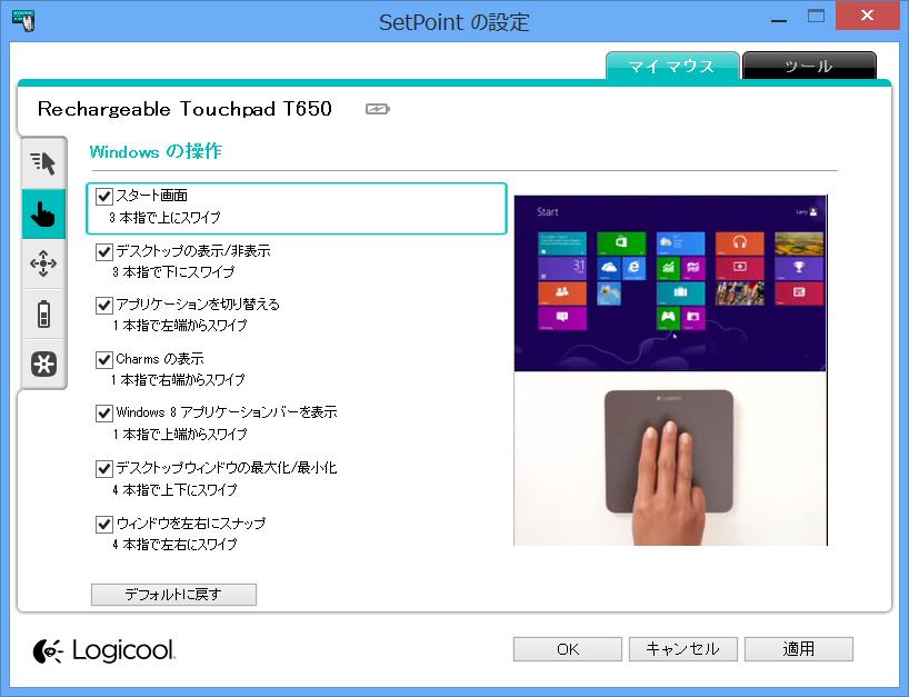 SetPoint による Windows の操作の設定