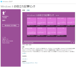 Windows ストア アプリ 「Windows 8 お役立ち記事リンク」