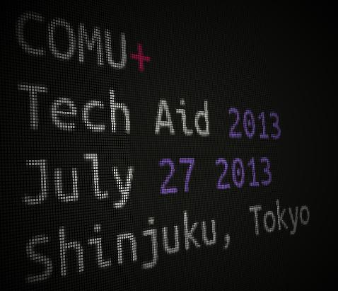 こみゅぷらす Tech Aid 2013