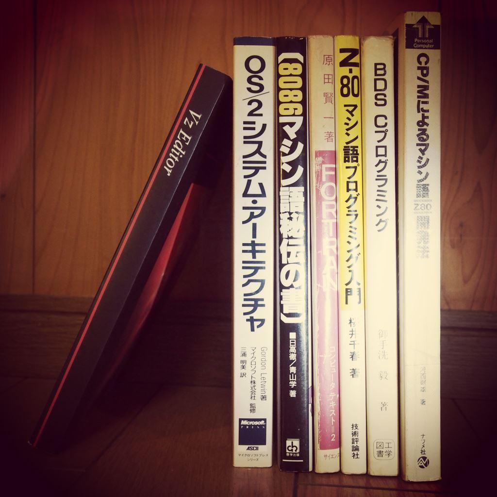 「ちょっと古めのIT本」