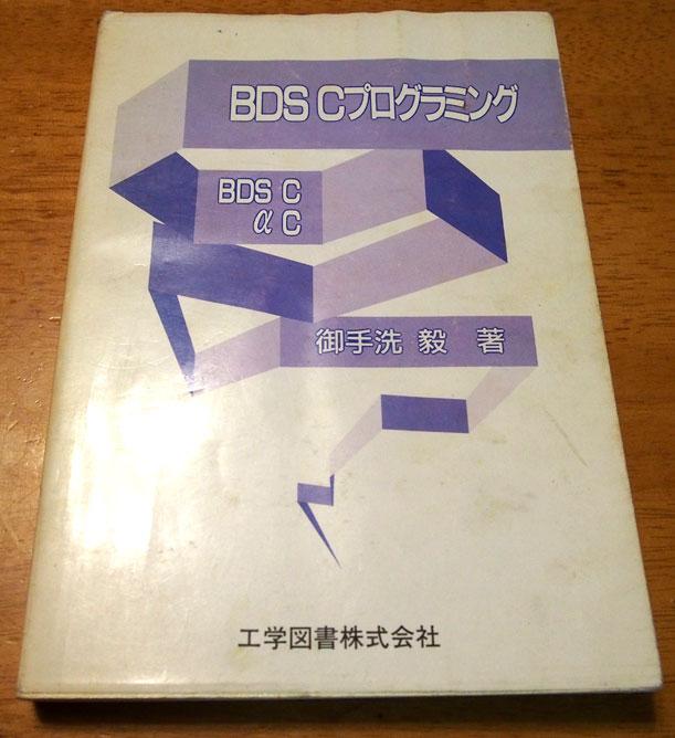 BDS C プログラミング
