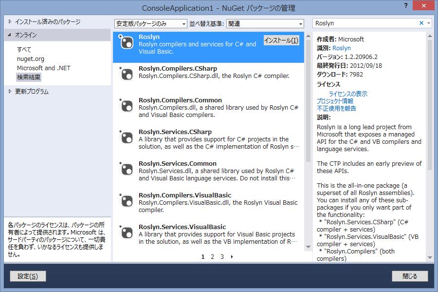 Visual Studio の「Nuget パッケージの管理」ダイアログボックス