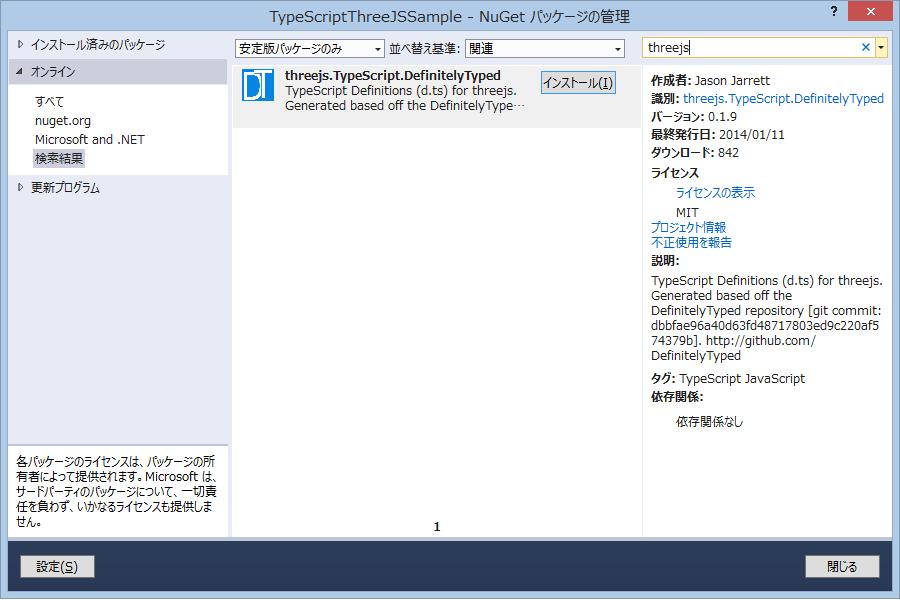 Visual Studio で NuGet の three.d.ts を検索