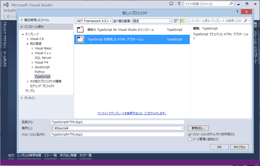 「TypeScript を使用した HTML アプリケーション」の新規作成