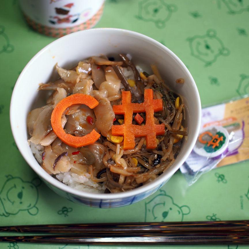 「C丼」の食べよう