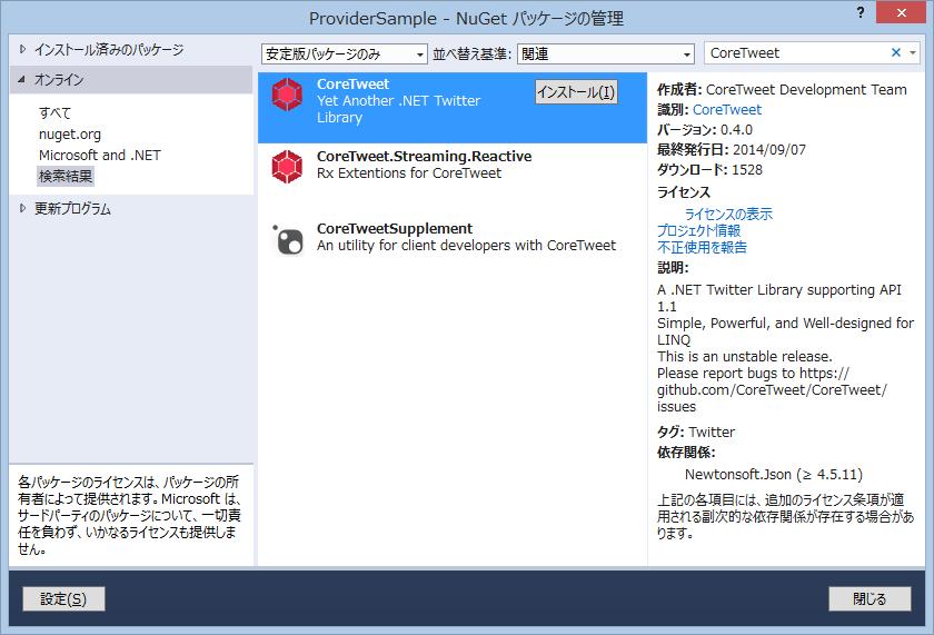 NuGet で CoreTweet のインストール