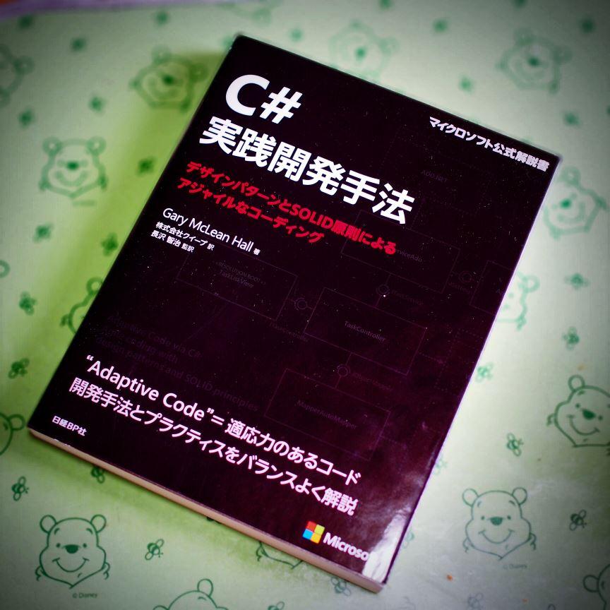 『C#実践開発手法』