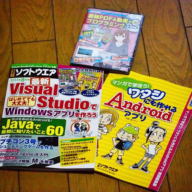 日経ソフトウェア 2015年8月号