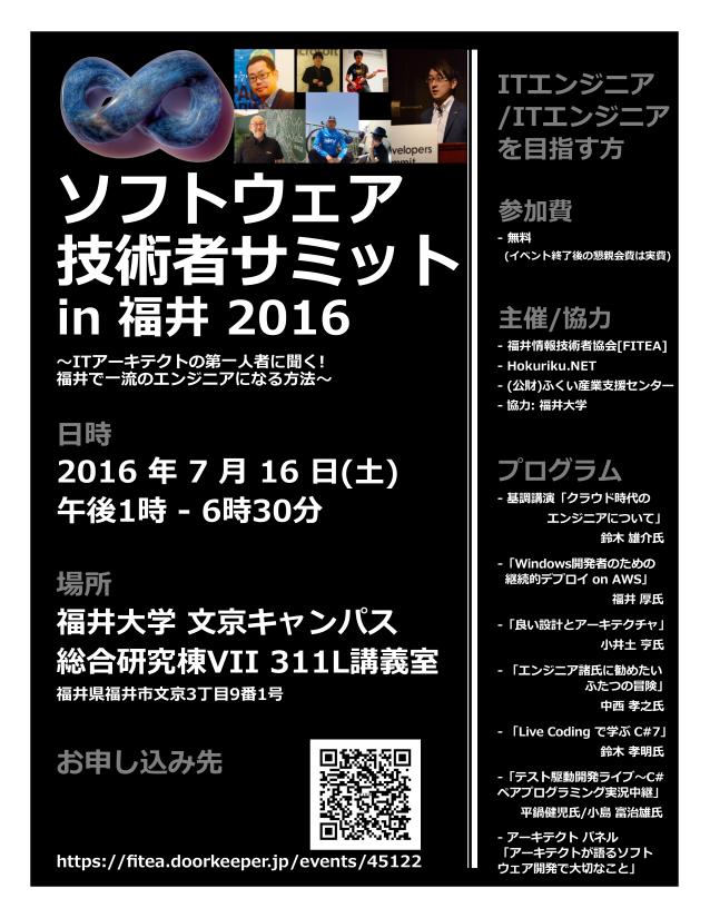 『ソフトウェア技術者サミット in 福井 2016』のチラシ