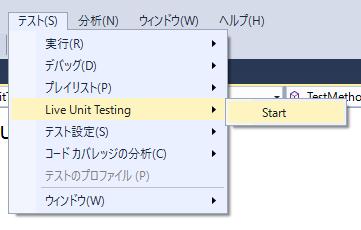 ライブ ユニット テストの開始