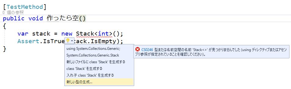 Stack クラスの作成: 新しい型の生成