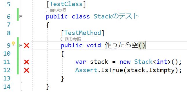 ライブ ユニット テストの結果: テストする側のクラス
