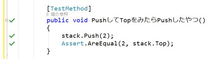 Stack クラスを修正するとテストが成功 - 「Stackのテスト」クラス