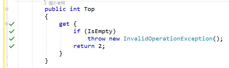 Stack クラスを修正するとテストが成功 - Stack クラス