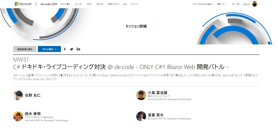 MW51 | C# ドキドキ・ライブコーディング対決 @ de:code