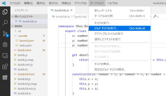 Visual Studio Code でのコンパイル